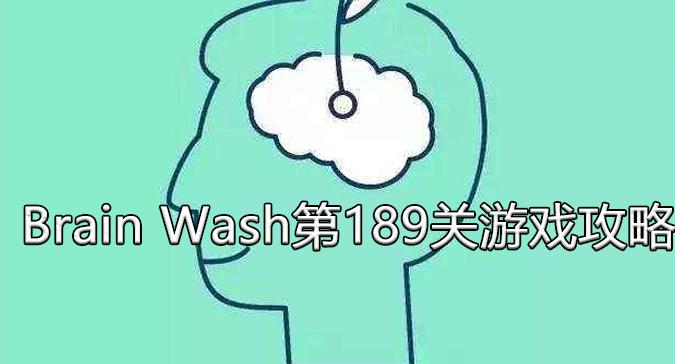 Brain Wash第189关游戏攻略 第189关通关答案