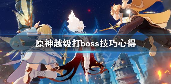 原神怎么越级打boss 原神越级打boss方法