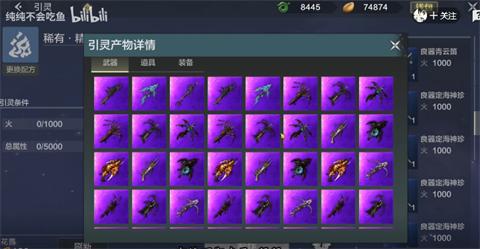 《妄想山海》紫装怎么获取 紫装获取方法介绍