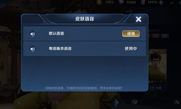 《王者荣耀》李小龙粤语语音包怎么用 李小龙语音包在哪设置
