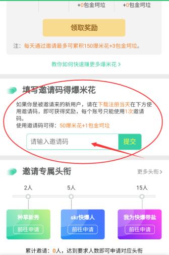 《好游快爆》邀请码在哪输入