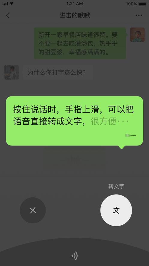 微信3.0.0版