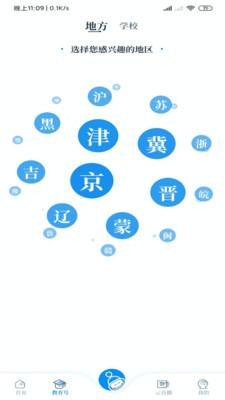 中国教育发布安卓版