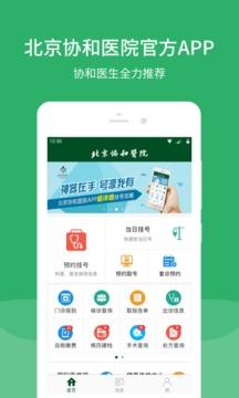 北京协和app预约挂号