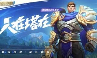 英雄联盟手游东南亚服内测版