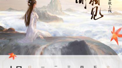 天涯明月刀手游安卓正式版