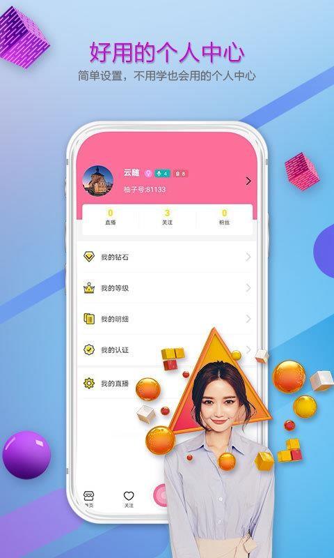 柚子直播app