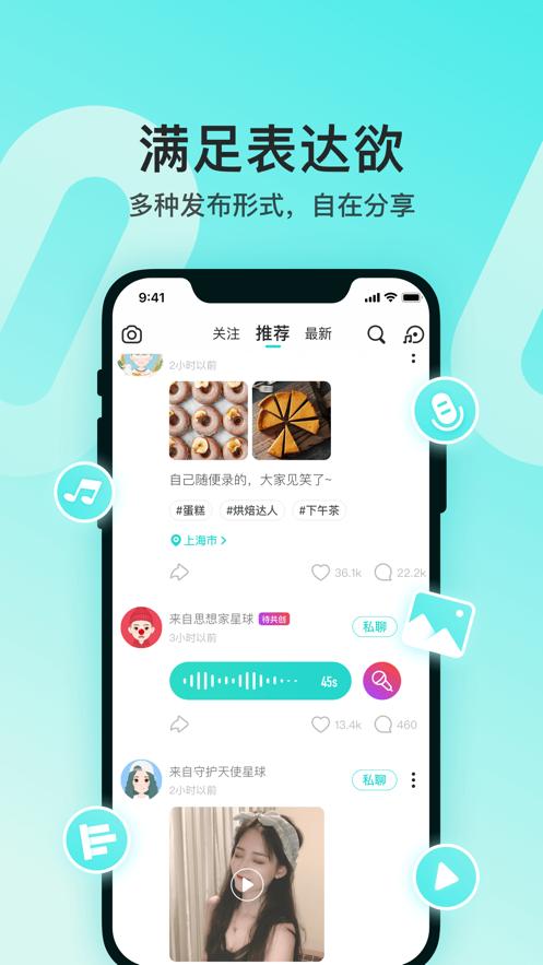 soul灵魂社交iOS版