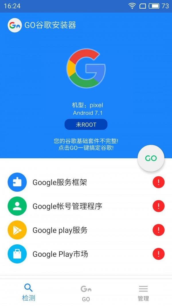 Go谷歌安装器全家桶安卓版