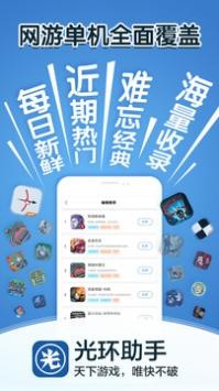 光环助手app安卓版